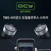 (국내정품) QCY BOX1 블루투스 스피커  LED 스피커