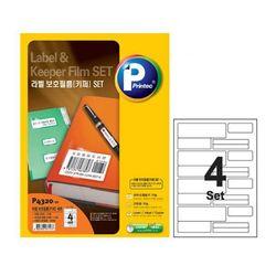 정부문서라벨보호용 필름세트(P432010매4set프린텍)