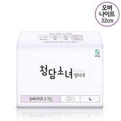 오버나이트(8P)-청담소녀 천연대나무 생리대