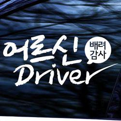 어르신 Driver - 초보운전스티커(NEW161)