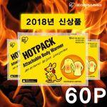 아이리스 캥거루 붙이는 핫팩 60매(2017년도 신상품)