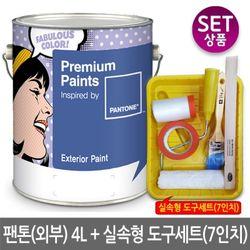 팬톤 외부용 페인트 4L + 실속형 도구세트(7인치)