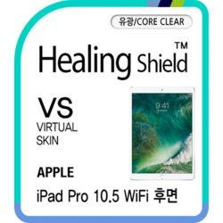 2017 아이패드 프로 10.5 WiFi 후면 코어클리어 1매