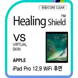 2017 아이패드 프로 12.9 WiFi 후면 코어클리어 1매