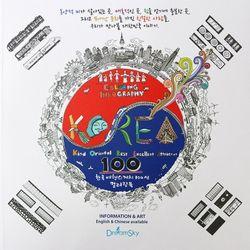 한국여행스케치 100선 컬러링북