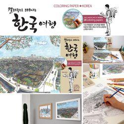 컬러링페이퍼 한국