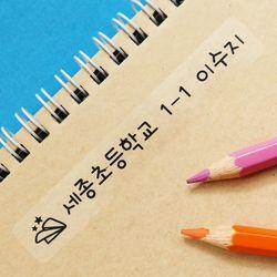 꼬모네임 학습준비물 노트용 네임스티커