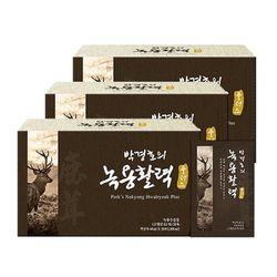 박경호의 녹용 활력 플러스 3박스 (90포)