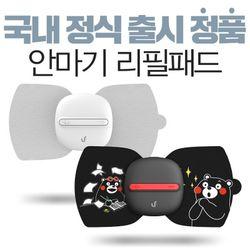Lefan Magic Touch 매직터치안마기 리필패드