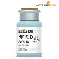 메이준뉴트리 비타민D 2000IU 1병