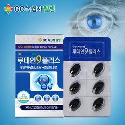 녹십자 루테인9플러스(500mgx30캡슐)X1박스(1개월분)