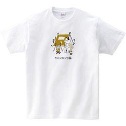 캠핑묘 티셔츠