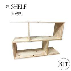 051 리을 선반 만들기 DIY