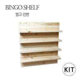 052 빙고 선반 만들기 DIY