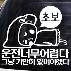 운전너무어렵다 - 초보운전스티커(NEW173)