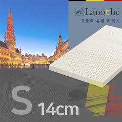 라노체 유럽 라텍스 매트리스 14cm 싱글