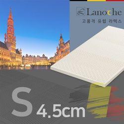 라노체 유럽 라텍스 매트리스 4.5cm 싱글