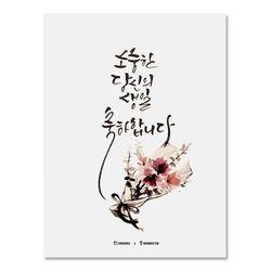 [축하카드 - 생일] 노란도토리 - 생일 꽃다발