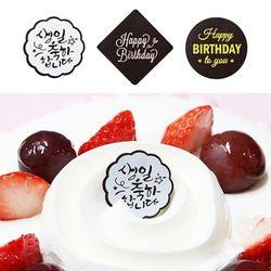 생일축하 초콜릿싸인판 9구