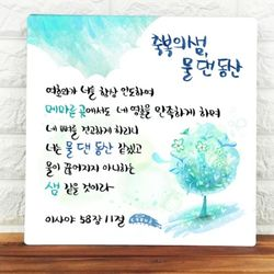 말씀액자- DA0134 축복의 샘 물 댄 동산(35사이즈)