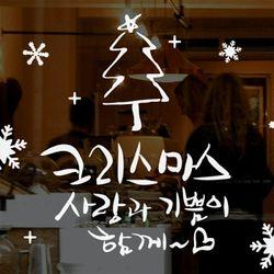 ih798-사랑과기쁨의크리스마스크리스마스스티커