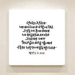 순수캘리 말씀액자-SA0011 하나님의 은총 (25사이즈)
