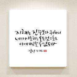 순수캘리말씀액자-SA0012 지혜는 진주보다 귀하니(35)