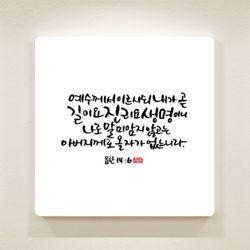 순수캘리말씀액자-SA0010 길이요 진리요 생명(45)