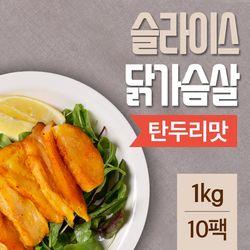 러브잇 탄두리 슬라이스 훈제 닭가슴살 100gX10팩