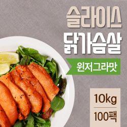 러브잇 윈저그라 훈제 슬라이스 닭가슴살 100gX100팩