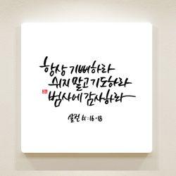 순수캘리 말씀액자 -SA0017 기쁨기도감사 (35사이즈)