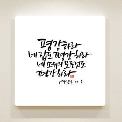 순수캘리 말씀액자 - SA0019 평강하라 (25사이즈)