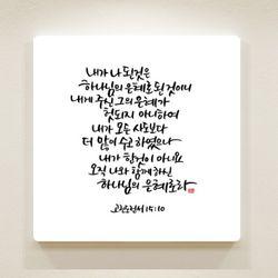 순수캘리말씀액자-SA0020하나님의 은혜로라(25사이즈)