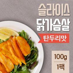 러브잇 탄두리 슬라이스 훈제 닭가슴살 100g