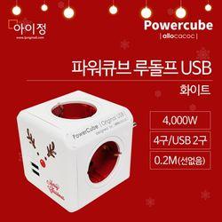 파워큐브 USB 오리지널 루돌프 크리스마스 에디션