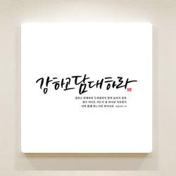 순수캘리 말씀액자-SA0021 강하고 담대하라(25사이즈)