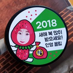 신년 새해 복 많이 스티커 (주문제작)