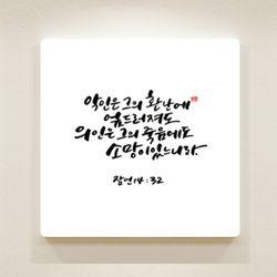 순수캘리말씀액자-SA0015 소망이 있느니라(25)