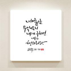 순수캘리말씀액자-SA0016 내가 행하리라(25)