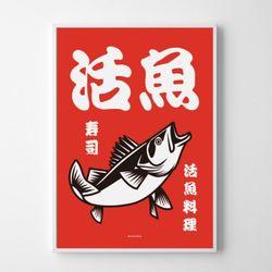일본 인테리어 디자인 포스터 M 활어 A3(중형)