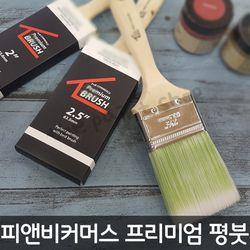 [피앤비커머스]프리미엄 평붓(2.5인치)