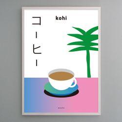 일본 인테리어 디자인 포스터 M 코히 커피 A3(중형)