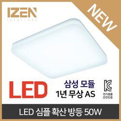 LED 심플 확산 방등 50W