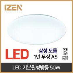 LED 기본원형방등 50W