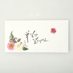[압화 캘리 현금봉투 - 인쇄용]꽃길만 걸으세요