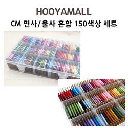 [프랑스자수]CM 면사 울사 혼합 150색상 세트