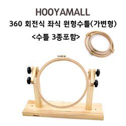 [프랑스자수]360 회전식 좌식 원형수틀(가변형)