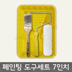 페인팅 도구세트 (7인치)