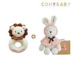 [무료배송/선물박스증정] [CONY]오감발달애착인형세트(꼬마코니+사자딸랑이)
