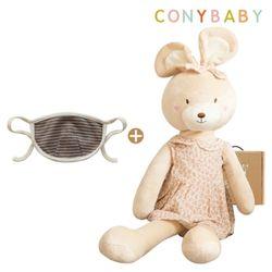 [CONY]오가닉마스크&애착인형선물세트(수면인형베순이